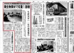 南日本新聞記事3月19日