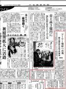 日本農業新聞3月25日